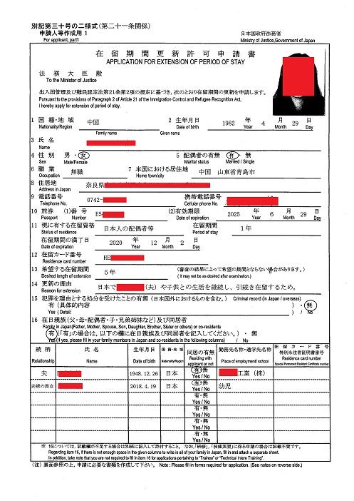 外国人配偶者のビザ延長|結婚ビザ申請サポート